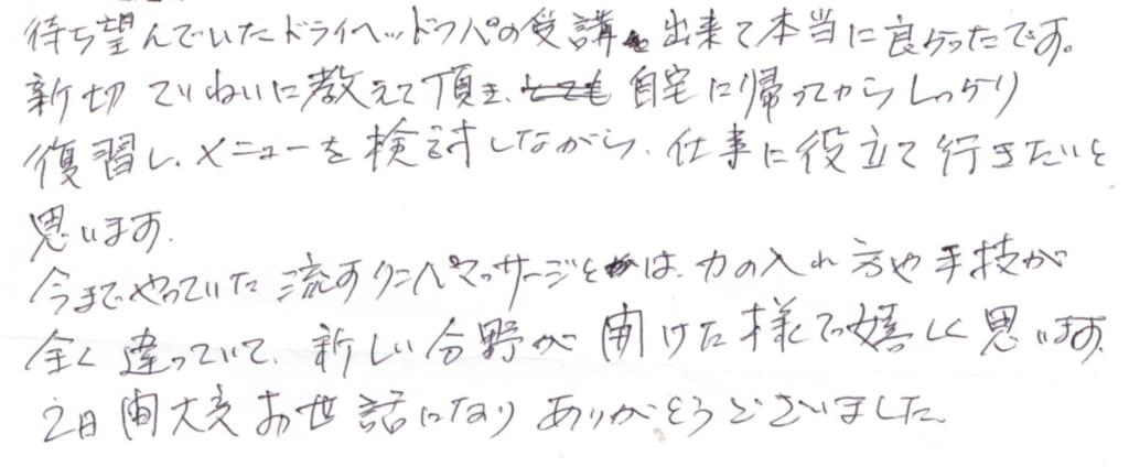 山形県 セラピスト 渡部恵子様『基礎講座』『洗い流さないドライヘッドセラピー』