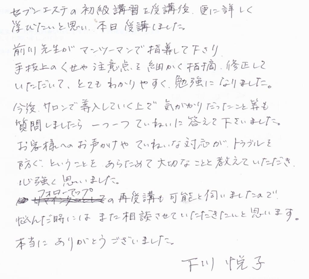 東京都 整体師 下川悦子様 『ステップアップ特別講座』