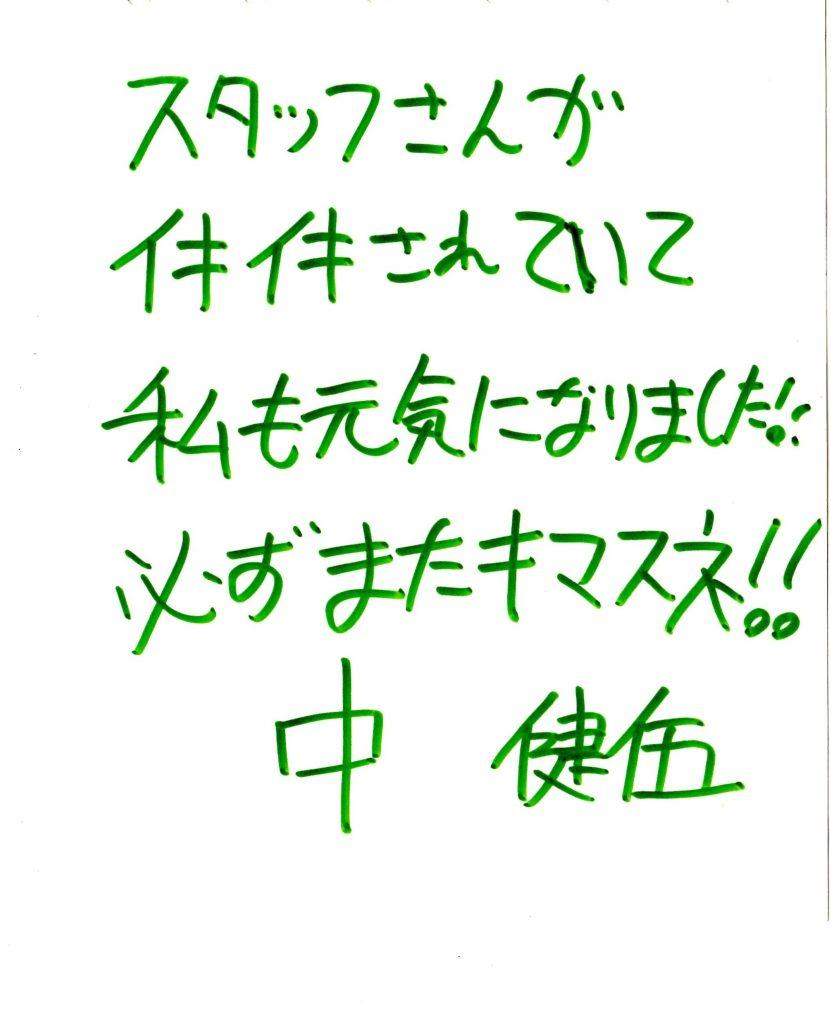 中 健伍様 30代 男性『小顔美フェイシャルヘッドスパ』   Make a Wish 東京都銀座のヘッドスパ専門店 銀座駅から徒歩5分