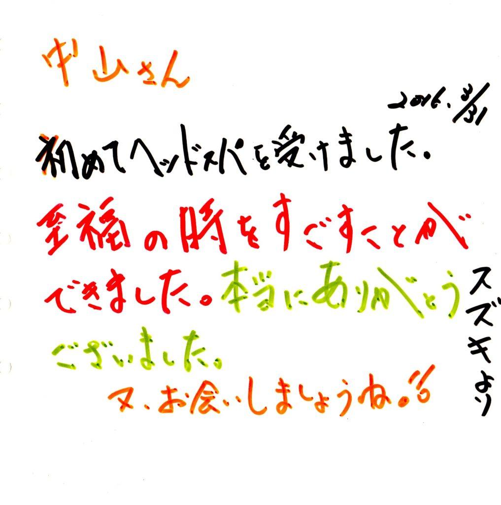 鈴木 明様 60代 男性 『小顔美フェイシャルヘッドスパ』 | Make a Wish 東京都銀座のヘッドスパ専門店|銀座駅から徒歩5分
