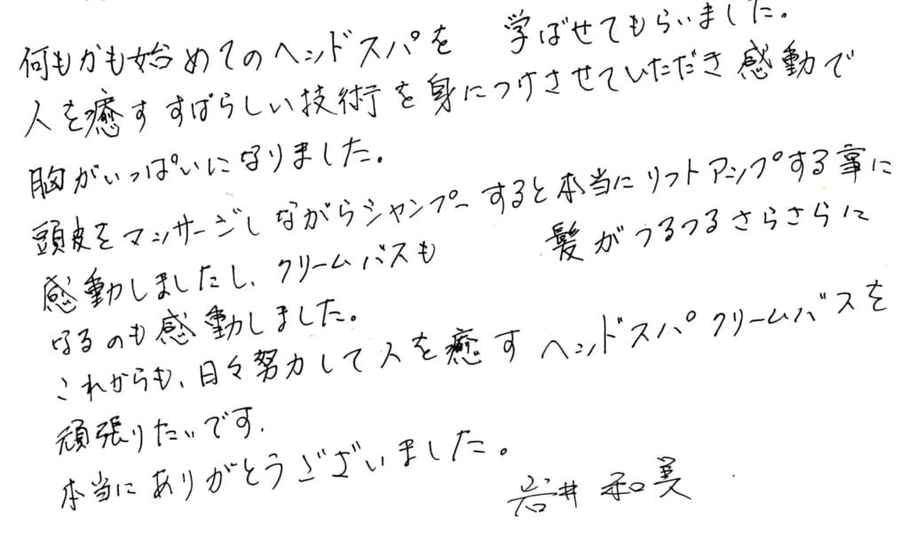 茨城県 エステティシャン 岩井和美様 【クリームバス・マッサージシャンプー】