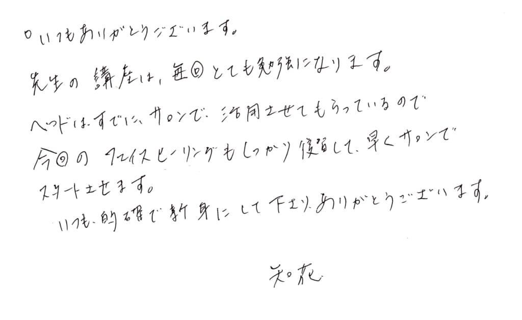 知花様 【ドライヘッドスパ】 | Make a Wish 東京都銀座のヘッドスパ専門店|銀座駅から徒歩5分