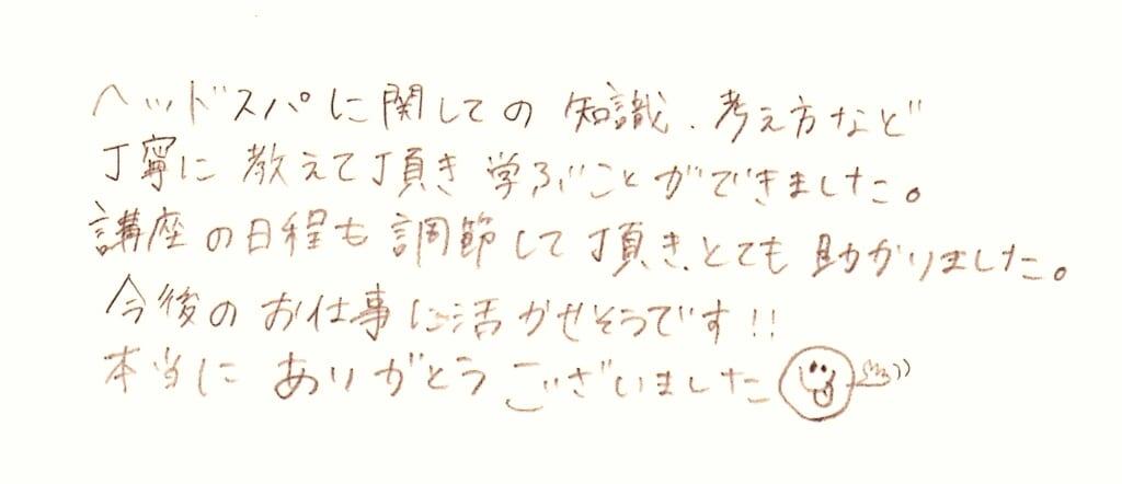 福岡県 美容師 野本麻由美様 【ヘッドスパ基礎講座】