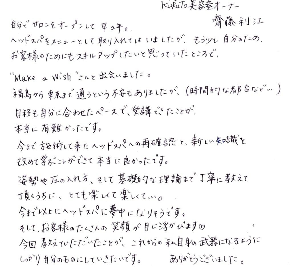 福島県 美容師 齋藤利江様 【ヘッドスパ基礎講座・クリームバス】
