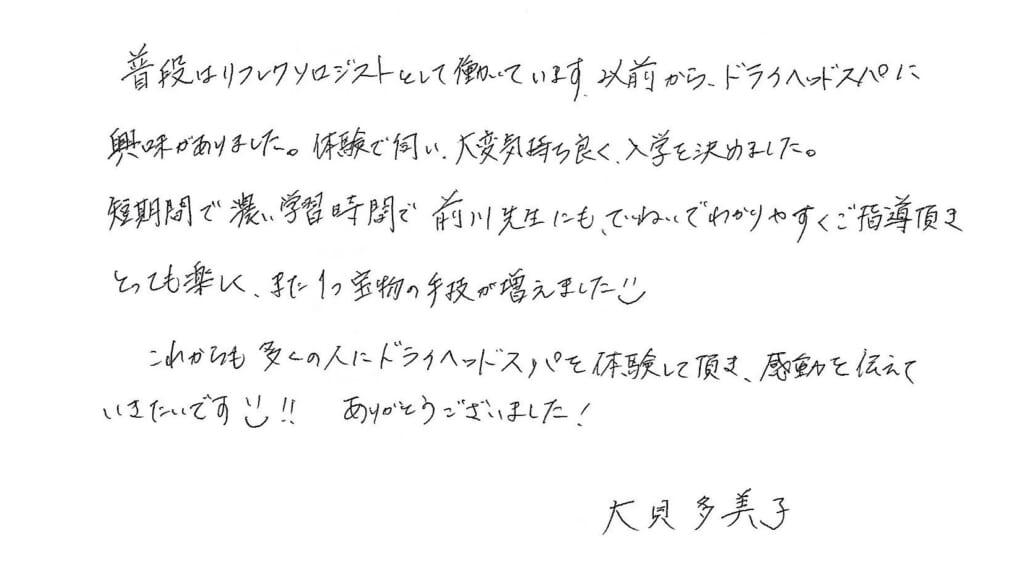 千葉県 リフレクソロジスト 大貝多美子様 【ヘッドスパの基礎講座・ドライヘッドスパ】