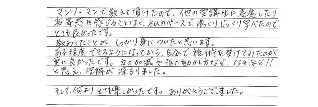 東京都 美容師 吉川枝里様 【基礎講座・クリームバス・マッサージシャンプー】