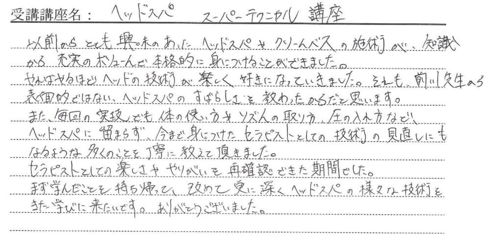 スーパーテクニカル講座32時間(全7回)資格取得 東京都 セラピスト 荒井美智子様