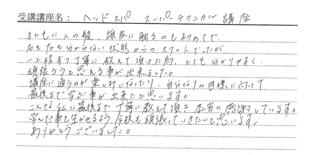 静岡県 阿部瑞樹様 スーパーテクニカル講座28時間 会社員