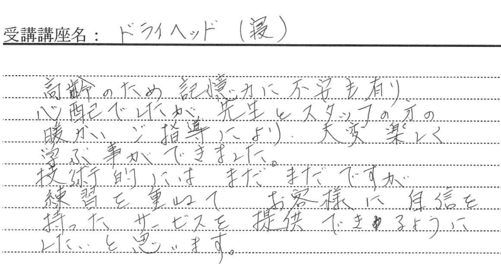 基礎講座 ドライヘッドスパ10時間 マツエク専門サロンオーナー 神奈川県