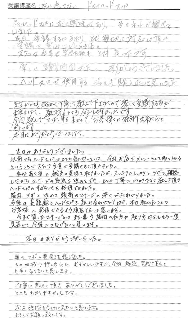 ドライヘッドスパ オーナー藤田るみ子様 タイ古式マッサージFANDEE 神奈川県