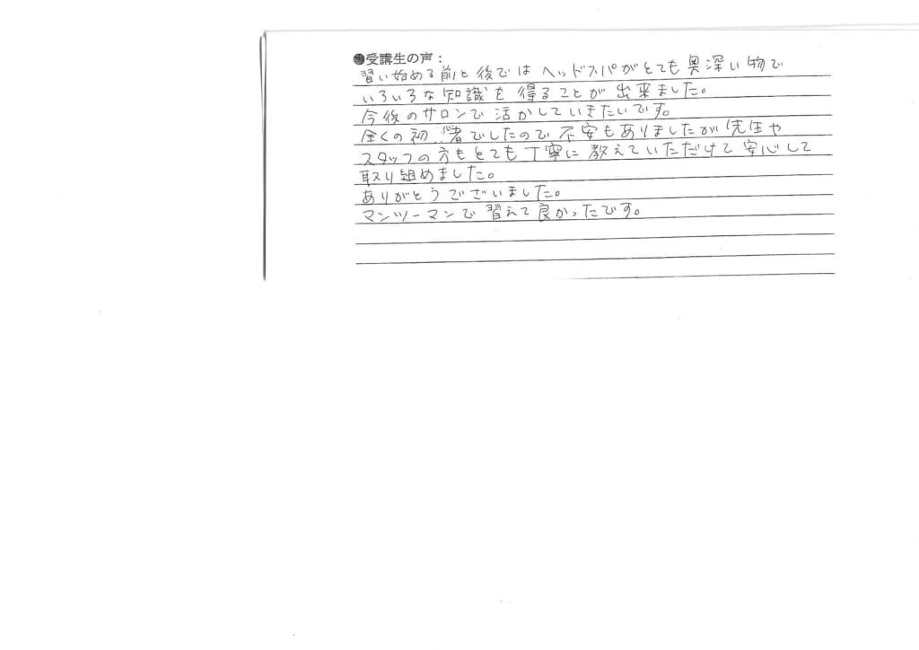 ヘッドスパスーパーテクニカル講座28時間 千葉県 まつエクサロン 柏idep | Make a Wish 東京都銀座のヘッドスパ専門店|銀座駅から徒歩5分
