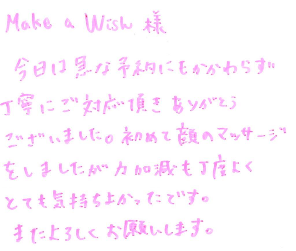 20代・女性・会社員『小顔カッサ50分』 | Make a Wish 東京都銀座のヘッドスパ専門店|銀座駅から徒歩5分