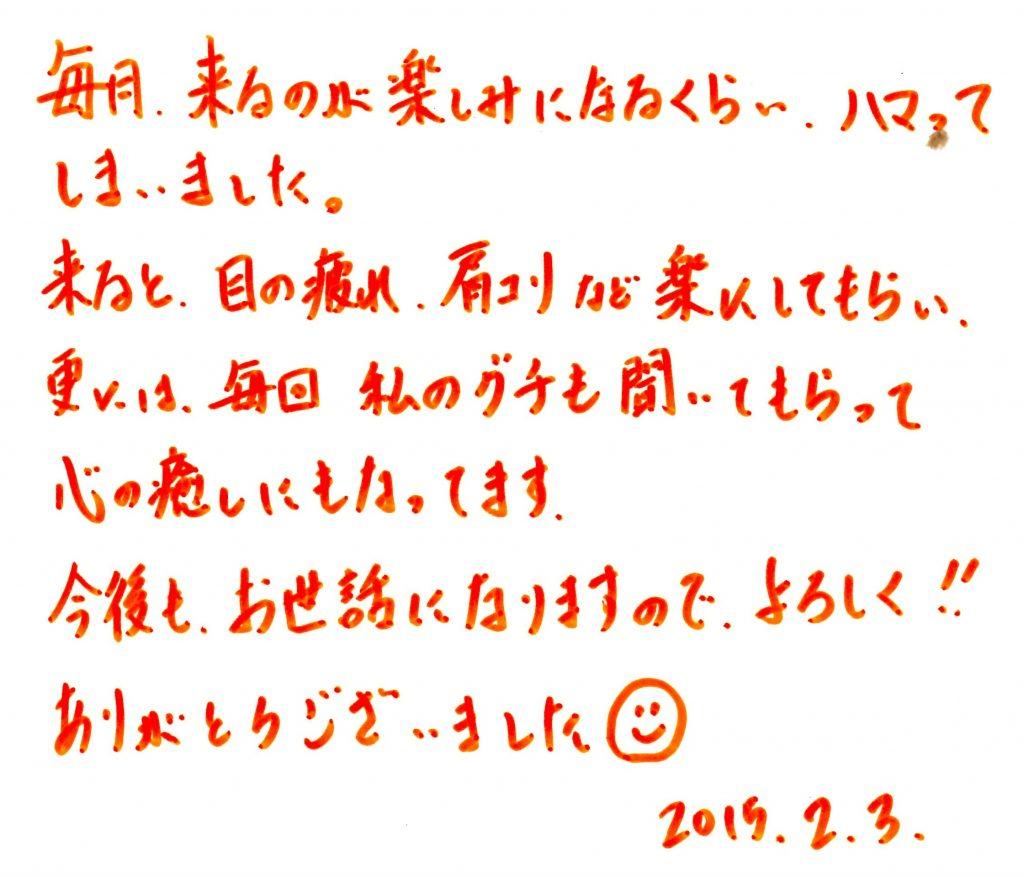 30代・女性・病院勤務 『スペシャルクリームSPA70』   Make a Wish 東京都銀座のヘッドスパ専門店 銀座駅から徒歩5分