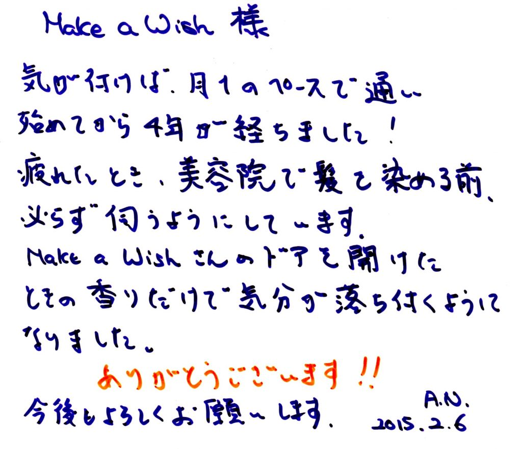 40代・女性・会社員 『スペシャルクリームSPA70分』 | Make a Wish 東京都銀座のヘッドスパ専門店|銀座駅から徒歩5分