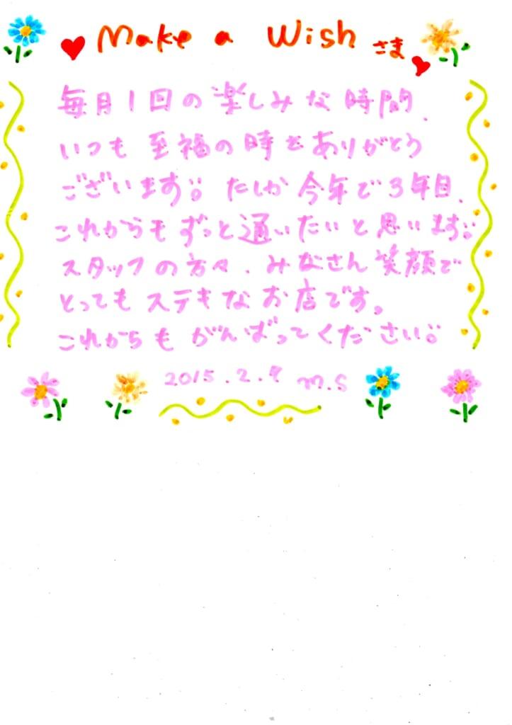 30代・女性・会社員『春いろヘッドスパ』   Make a Wish 東京都銀座のヘッドスパ専門店 銀座駅から徒歩5分