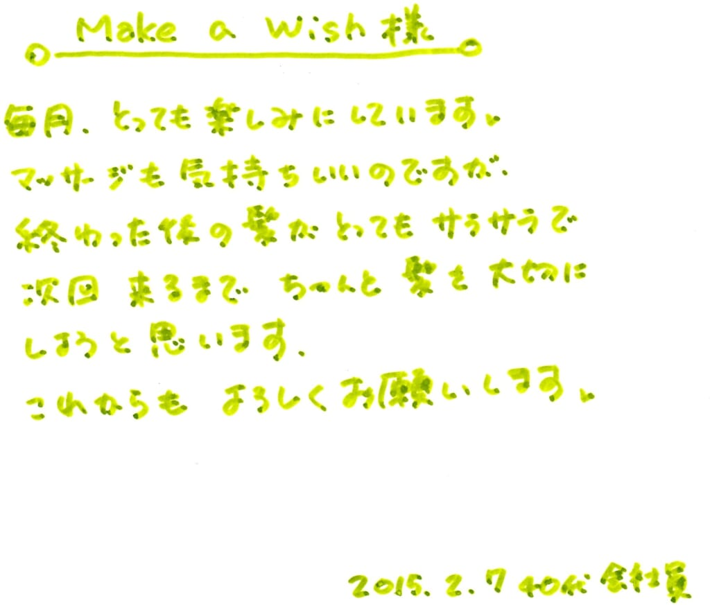 40代・女性・会社員『春いろヘッドスパ』 | Make a Wish 東京都銀座のヘッドスパ専門店|銀座駅から徒歩5分