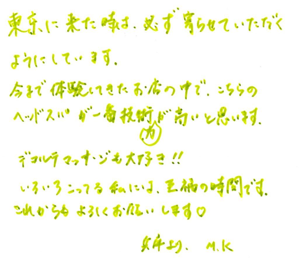 40代・女性・会社員 『スペシャルクリームSPA70』 | Make a Wish 東京都銀座のヘッドスパ専門店|銀座駅から徒歩5分