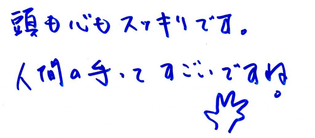 40代・女性・会社員 『ツヤ髪クリームSPA50分』   Make a Wish 東京都銀座のヘッドスパ専門店 銀座駅から徒歩5分