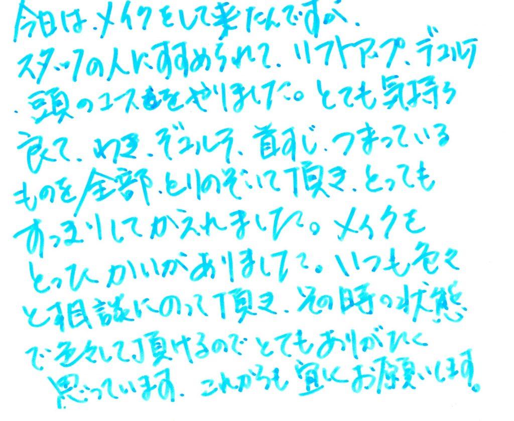40代・女性・接客業『リフトアップ美フェイシャル90分』 | Make a Wish 東京都銀座のヘッドスパ専門店|銀座駅から徒歩5分