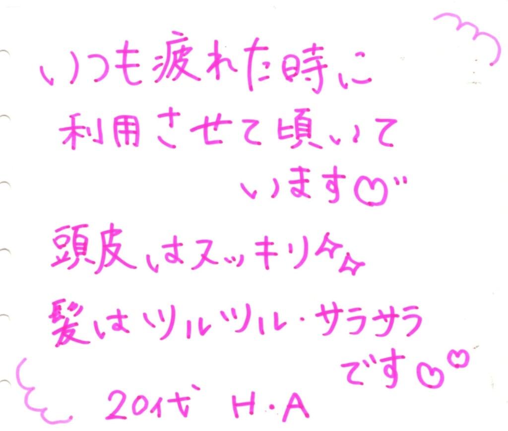 20代・女性・主婦『オーダーメイドヘッドスパ』   Make a Wish 東京都銀座のヘッドスパ専門店 銀座駅から徒歩5分