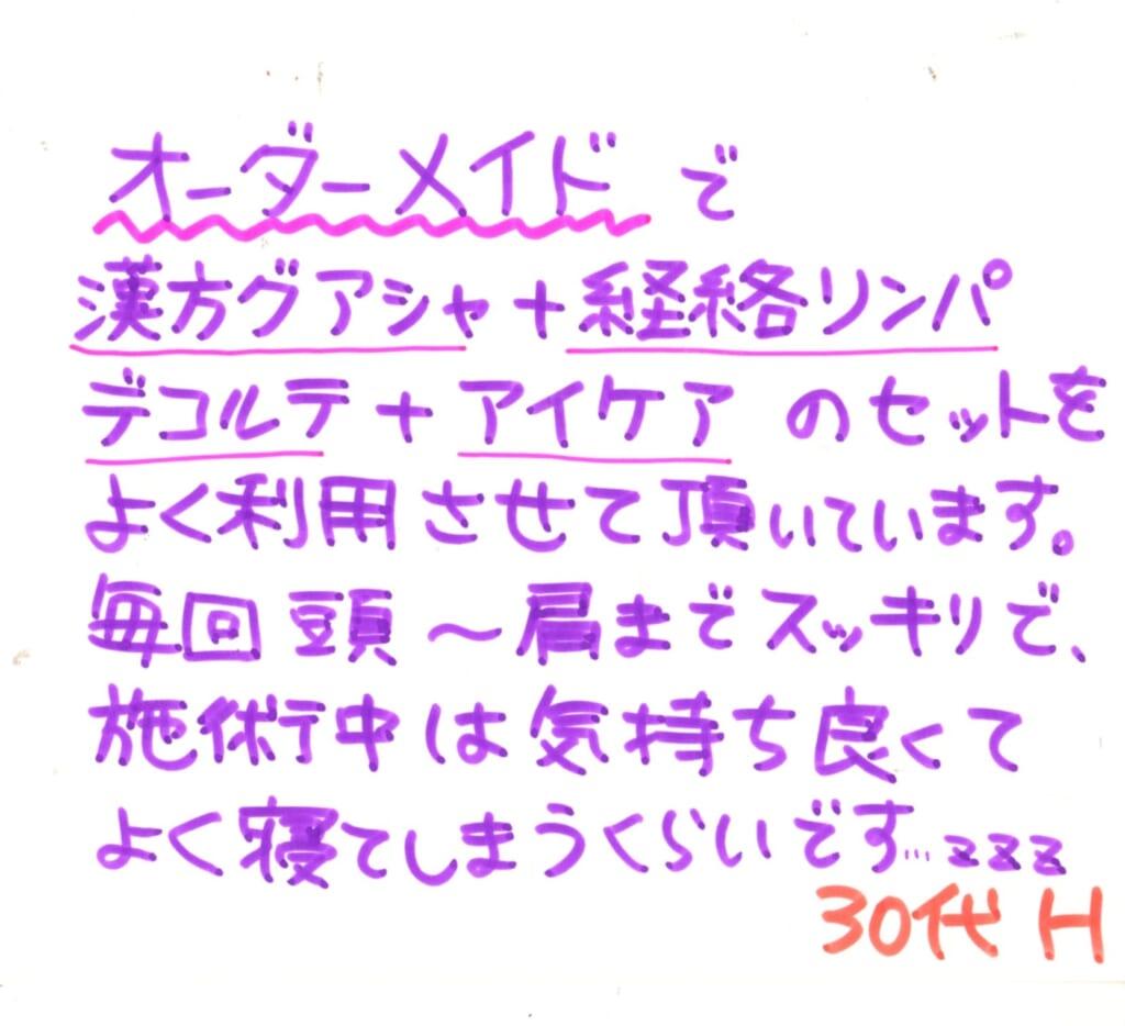 30代・女性・会社員 『オーダーメイドヘッドスパ』   Make a Wish 東京都銀座のヘッドスパ専門店 銀座駅から徒歩5分