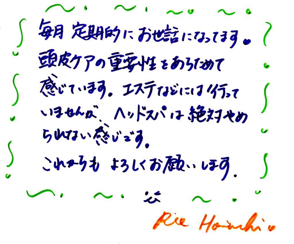 堀内様、会社員 女性   『ツヤ髪クリームSPA50分』