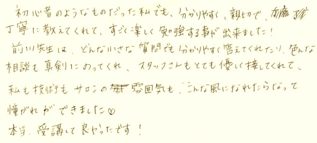 群馬県 美容サロンオーナー 神山香様『ヘッドスパプロフェッショナル』『マッサージシャンプー』