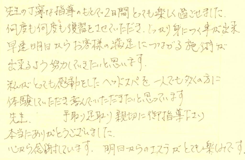 愛知県 美容サロン経営 濱江奈緒美様『洗い流さないドライヘッドセラピー』
