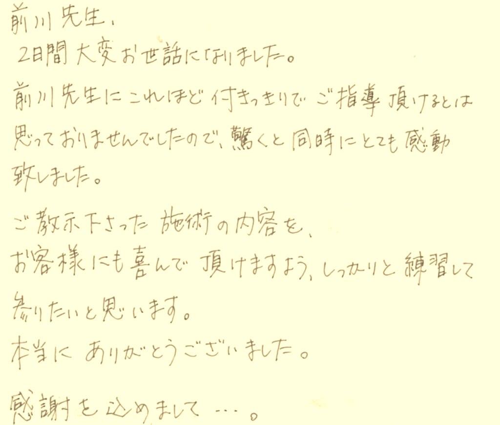 東京都 セラピストオーナー 八鍬あかね様           『洗い流さないドライヘッドセラピー』
