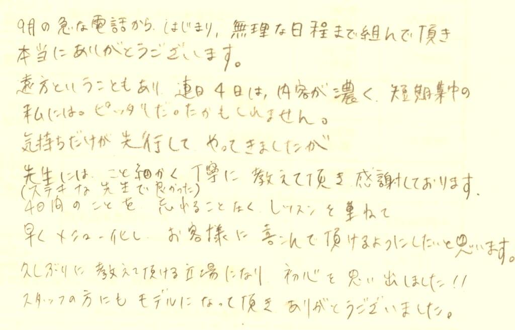 長崎県 美容室経営 田口智子様 『ヘッドスパプロフェッショナル』