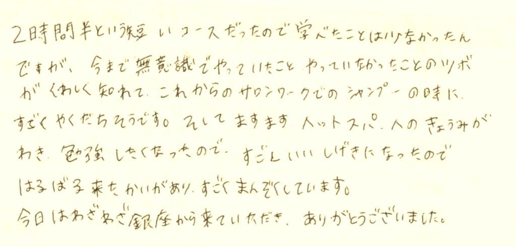 滋賀県 美容師 木田亜美様『入門講座 ヘッドリラックス』
