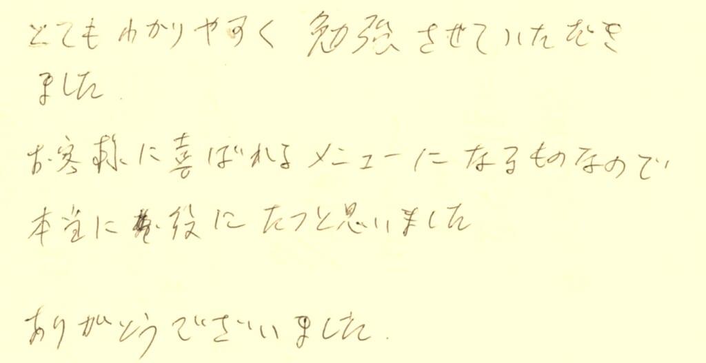 東京都 美容サロン勤務 城山正子様『ドライヘッドセラピー初級』