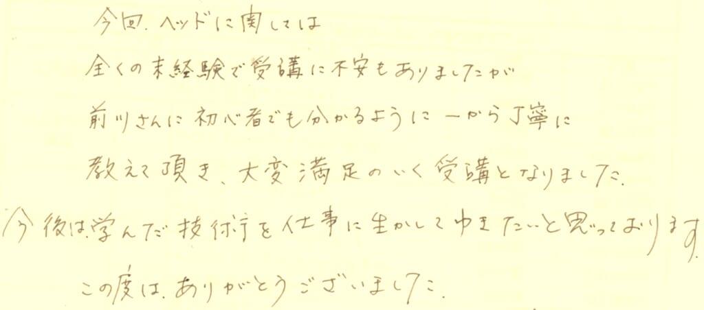 東京都 セラピスト 鶴見浩子様 『クリームバス』