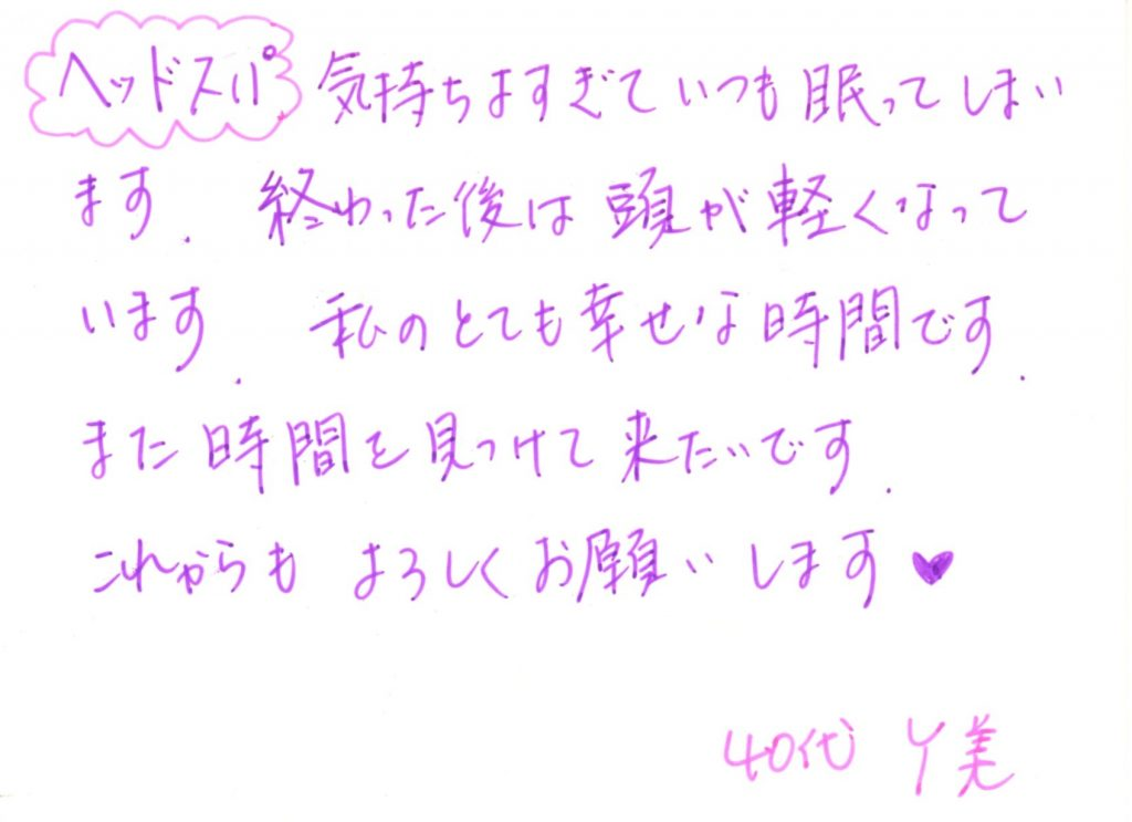 Y美様・40代・女性 『ツヤ髪クリームSPA50分』   Make a Wish 東京都銀座のヘッドスパ専門店 銀座駅から徒歩5分